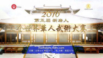 2016年新唐人全世界華人武術大賽特別節目(1)