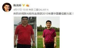 """陈光标业务已瘫痪 """"成功减肥""""被揭是切胃手术"""