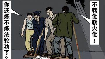 【九评之六】评中国共产党破坏民族文化(第二部分)【九评之七】评中国共产党的杀人历史