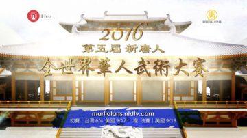 2016年新唐人全世界華人武術大賽特別節目(2)