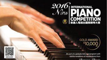 演繹經典 新唐人鋼琴大賽高手匯聚