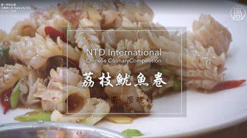 【川菜-荔枝魷魚卷】