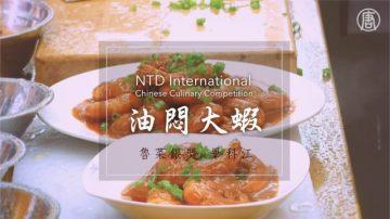 【 鲁菜—油闷大虾 】