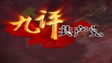 【九评之九 】评中国共产党的流氓本性(第二部分)
