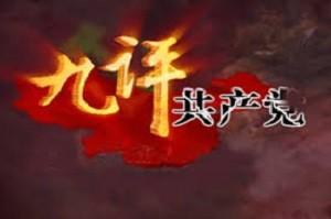 【九評之九 】評中國共產黨的流氓本性(第二部分)
