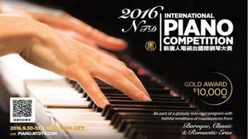新唐人鋼琴大賽在即 高手匯聚 挑戰新曲