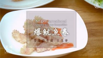 【魯菜- 爆魷魚卷】
