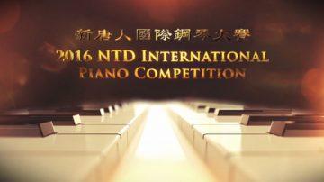 快訊:2016年新唐人國際鋼琴大賽金獎揭曉