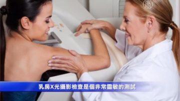 乳腺癌防治月  女性健康再引關注