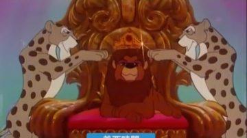 【預告】經典卡通《獅子王辛巴》