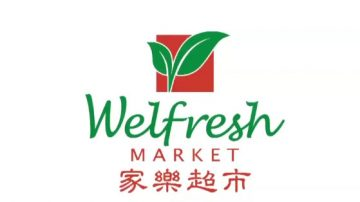 【广告】家乐超市 Welfresh Market