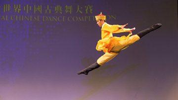 18歲台灣少年 以舞蹈詮釋康熙獲金獎