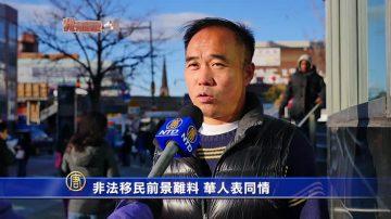 【我有話說】非法移民前景難料 華人表同情