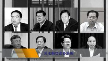 【十大禁闻之六】官场频震 迫害法轮功者多落马
