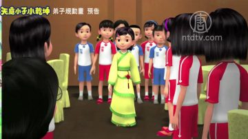 【預告】《天庭小子小乾坤》弟子規動畫(五)