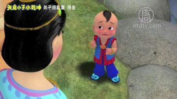 【預告】《天庭小子小乾坤》弟子規動畫(七)