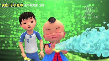 【預告】《天庭小子小乾坤》弟子規動畫(八)