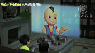 【預告】《天庭小子小乾坤》弟子規動畫(十一)