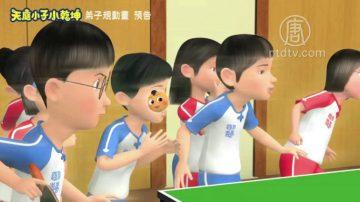 【預告】《天庭小子小乾坤》弟子規動畫(十二)