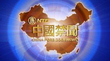 【中國禁聞】12月10日完整版