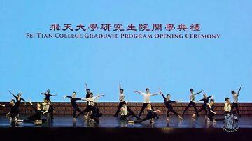 飞天大学获中国古典舞艺术最高学位授予权