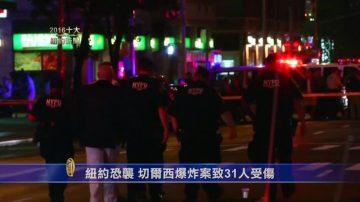 【纽约十大新闻之六】纽约恐袭 切尔西爆炸案致31人受伤