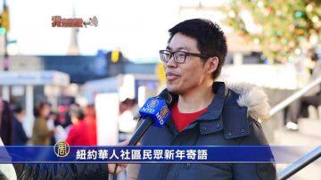 【我有話說】紐約華人社區民眾新年寄語