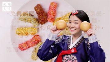 美味人生特別節目-韓國國際美食節