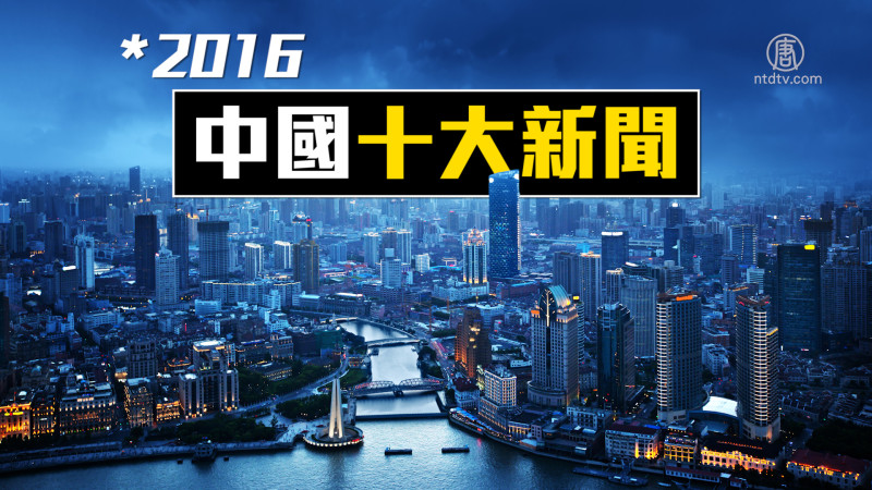 【老外評選】2016年中國十大新聞