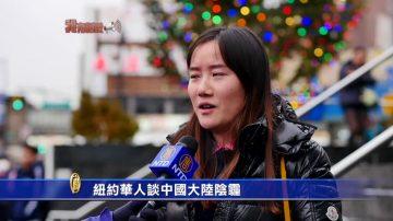 【我有話說】紐約華人談中國大陸陰霾