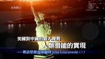 【世事關心】美國對中國的最大優勢:人類潛能的實現