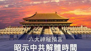 红三代吁习近平:拆除血腥平台 给中华美好未来