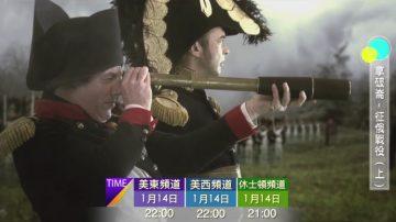 【預告】拿破崙-征俄戰役(上)