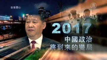 【世事關心】2017中國政治將到來的變局