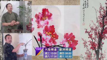 【預告】大型藝術理論技法教學片《走進中國畫》