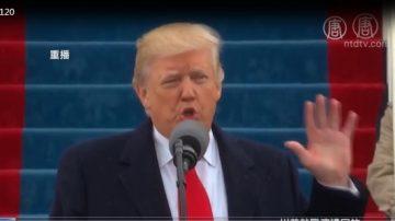 美国总统就职典礼直播特别节目(二)