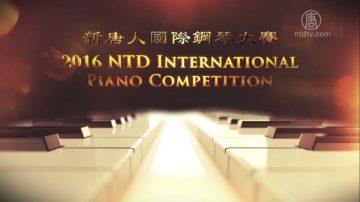 2016新唐人國際鋼琴大賽(九)