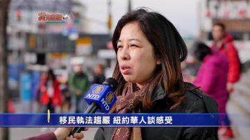 【我有話說】移民執法趨嚴 紐約華人談感受