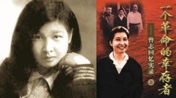 陶鑄夫人回憶錄:共產黨殺人放火集體嫖娼