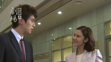 【預告】韓國電視劇《夥伴情人》