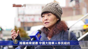 【我有話說】陰霾威脅健康 中國大陸華人移民紐約