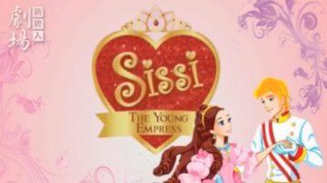 【預告】歐洲宮廷卡通劇《Sissi公主》(The Young Empress)
