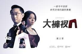 【預告】諷刺喜劇《大褲衩》第三季 2月20日開播
