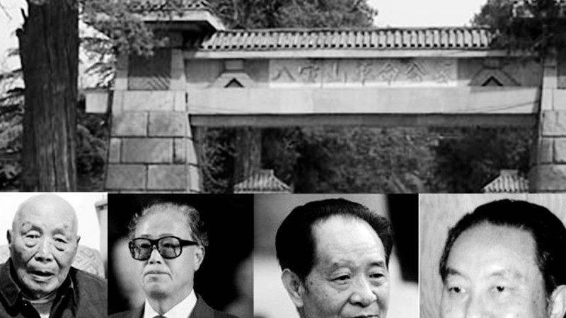中共高官「死後退黨」 近半數不入八寶山