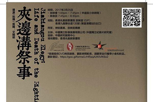 《夹边沟祭事》在港首映  记录右派悲惨往事