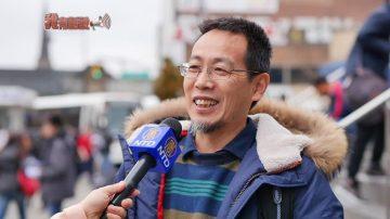 【我有話說 】紐約華人談移民執法變化
