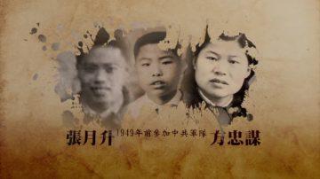 【百年红祸】16岁的少年红兵 半世纪的深沉痛悔