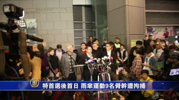 特首选后首日 雨伞运动9名骨干遭拘捕