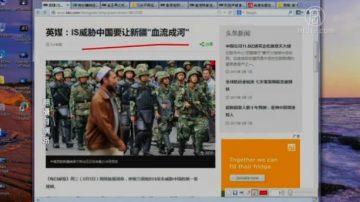 """【今日点击】英媒:IS威胁中国要让新疆""""血流成河"""""""