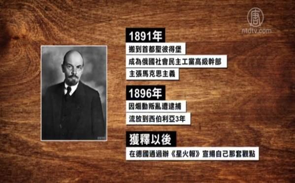 """""""十月革命""""百年  俄吁处理列宁尸体""""让中共掏钱"""""""